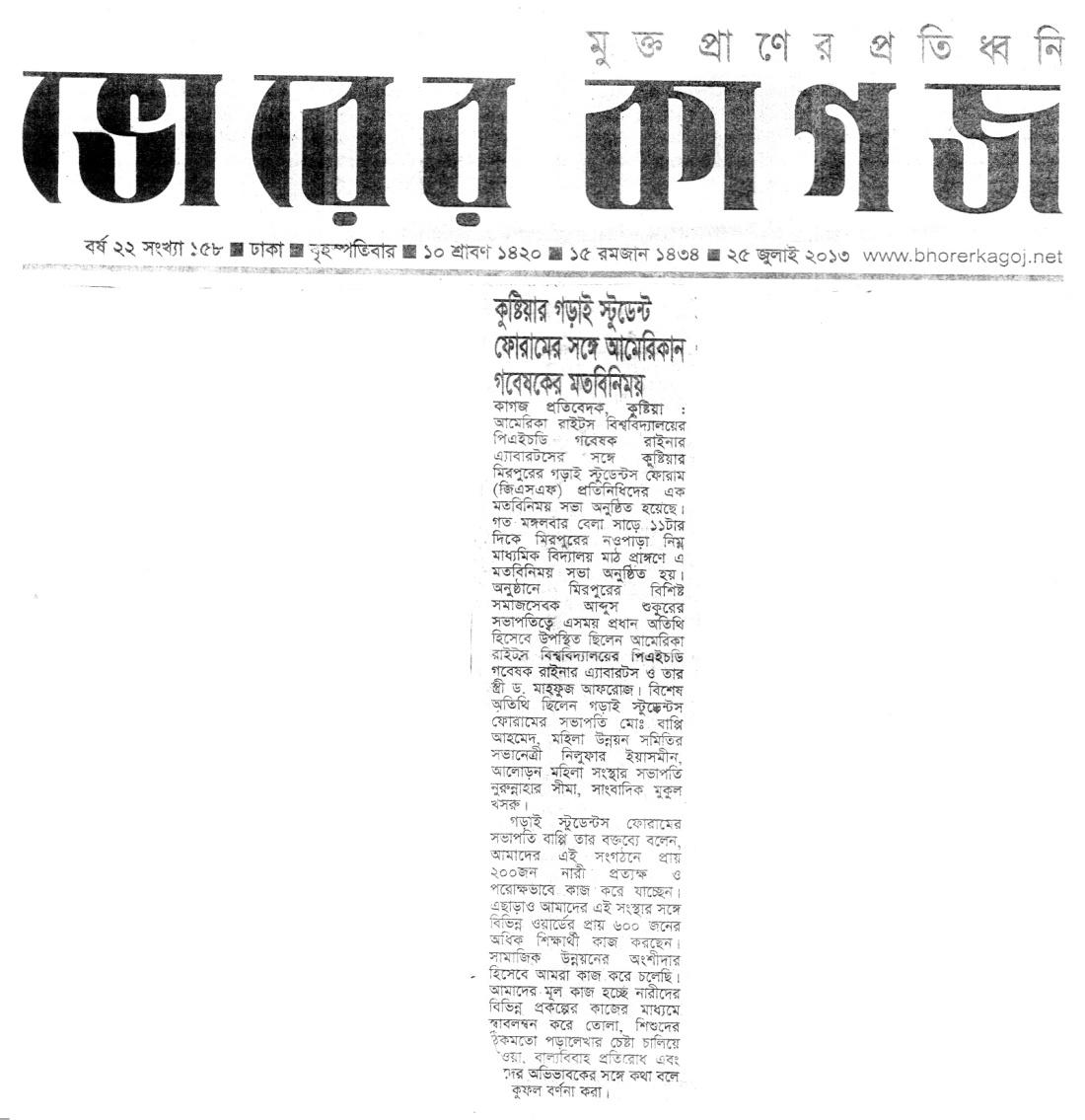 Bhorer Kagoj July 2013
