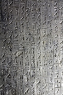Hieroglyphic text in the burial chamber of the Pyramid of Teti